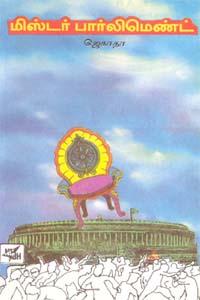 Mister Parliament - மிஸ்டர் பார்லிமெண்ட்