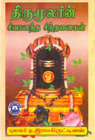 Thirumoolarin Sivanandha Sindhanaigal - திருமூலரின் சிவானந்த சிந்தனைகள்