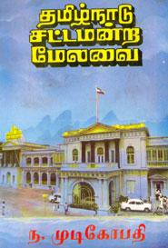 Thamizhnaadu Sattamandra Melavai - தமிழ்நாடு சட்டமன்ற மேலவை