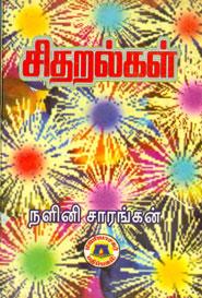 Learn tamil grammar books