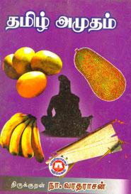 Thamizh Amudham - தமிழ் அமுதம்