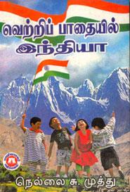 Vetri Paadhaiyil Indhiya - வெற்றிப் பாதையில் இந்தியா