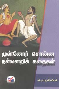 Munoar Sonna Naneri Kathaigal - முன்னோர் சொன்ன நன்னெறிக் கதைகள்