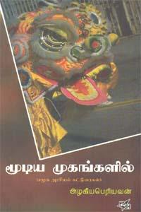 Moodiya Mugangalil (samooga Arasiyal Katuraigal) - மூடிய முகங்களில் ( சமூக அரசியல் கட்டுரைகள்)