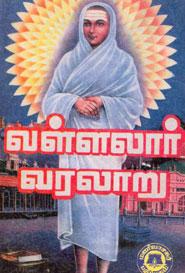Vallalar Varalaaru - வள்ளலார் வரலாறு