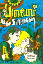 Bharathiyaar Kavidhaigal - பாரதியார் கவிதைகள்