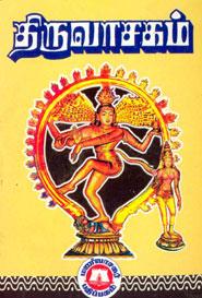 Thiruvasagam - திருவாசகம்