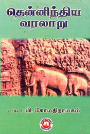 Thennindhiya Varalaaru - தென்னிந்திய வரலாறு