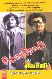 Tamil book Sivajiraav to sivaji