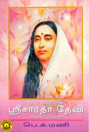 தூய அன்னை ஸ்ரீ சாரதா தேவி(பன்முகப் பார்வை)
