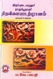 Thiruvilaiyaadarpuraanam - திருவிளையாடற்புராணம்
