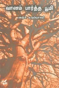 Vaanam Paartha Boomi - வானம் பார்த்த பூமி