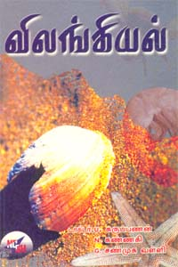 Vilangiyal  - விலங்கியல்