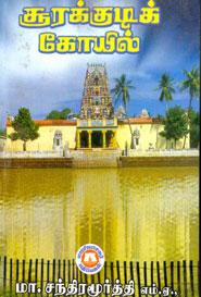 சூரக்குடிக் கோயில்