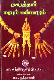 Nagaraththaar Marabum Panpaadum - நகரத்தார் மரபும் பண்பாடும்