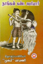 Naangal Kanda Periyaar - நாங்கள் கண்ட பெரியார்