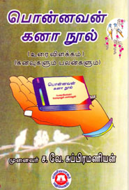 Ponnavan Kanaa Nool - பொன்னவன் கனா நூல்