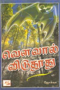 Voivaal Vidu Thoothu - வௌவால் விடுதூது