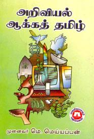 அறிவியல் ஆக்கத் தமிழ்