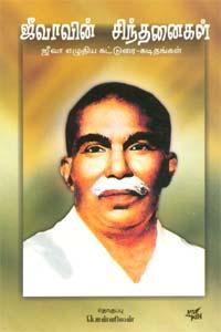 Tamil book Jeevavin Sinthanaigal