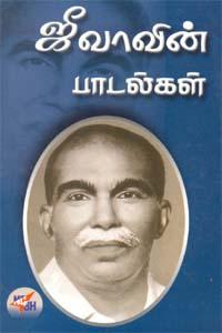 Tamil book Jeevavin Padalgal