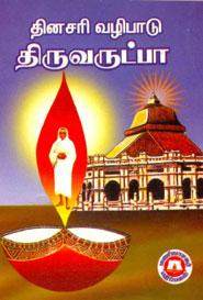 தினசரி வழிபாடு திருவருட்பா