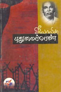 Jeevavin Puthumaipen - ஜீவாவின் புதுமைப்பெண்