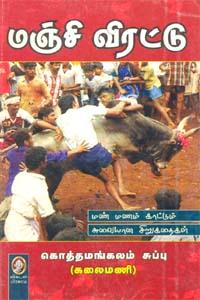 Manji viratu - மஞ்சி விரட்டு