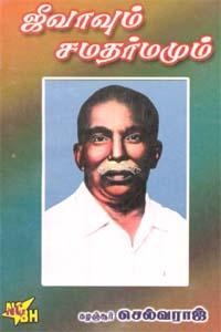 Jeevavum Samatharmamum - ஜீவாவும் சமதர்மமும்