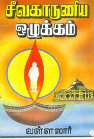 சீவகாருணிய ஒழுக்கம்
