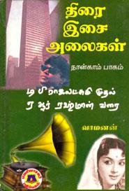 திரை இசை அலைகள்(நான்காம் பாகம்)