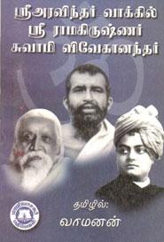 ஸ்ரீ அரவிந்தர் வாக்கில் ஸ்ரீ ராமகிருஷ்ணர் சுவாமி விவேகானந்தர்