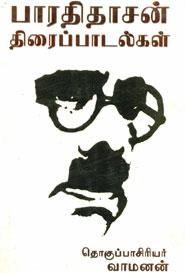 Bharathidhasan Thiraippaadalgal - பாரதிதாசன் திரைப்பாடல்கள்
