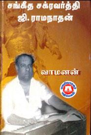 சங்கீத சக்ரவர்த்தி ஜி. ராமநாதன்