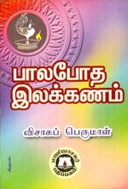 Baalabotha Ilakkanam - பாலபோத இலக்கணம்