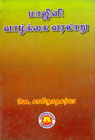மாஜினி வாழ்க்கை வரலாறு