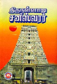 திருநள்ளாறு சனீஸ்வரர்