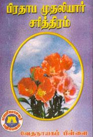 Pirathaaba Mudhaliyaar Sariththiram - பிரதாப முதலியார் சரித்திரம்