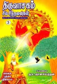 திருவாசகம் சில சிந்தனைகள் (குலாபத்து - அச்சோபதிகம்) பாகம் 5
