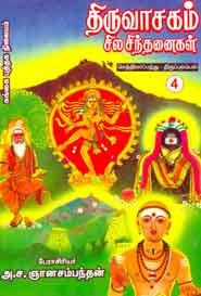 Tamil book திருவாசகம் சில சிந்தனைகள் (செத்திலாப்பத்து - திருப்புலம்பல்) பாகம் 4