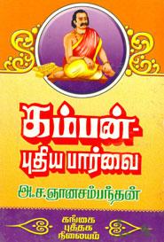 Tamil book கம்பன் புதிய பார்வை