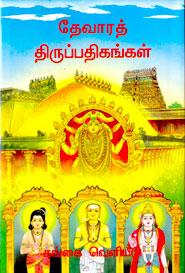 Tamil book தேவாரத் திருப்பதிகங்கள்
