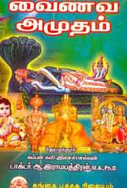 Tamil book வைணவ அமுதம்