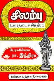 சிலம்பு (உரைநடைச்சித்திரம்) (old book rare)