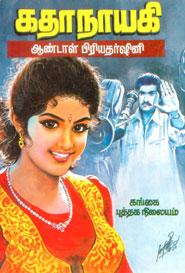 கதாநாயகி (old book rare)