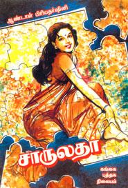 சாருலதா