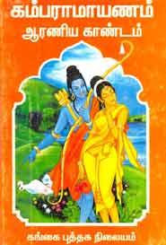 கம்பராமாயணம்
