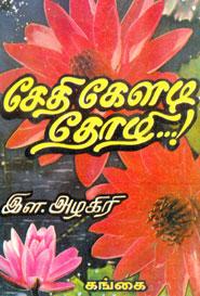 சேதி கேளடி தோழி...! (old book rare)