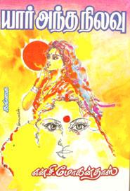 Tamil book யார் அந்த நிலவு