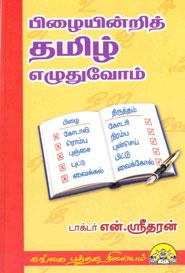 Tamil book பிழையின்றித் தமிழ் எழுதுவோம்
